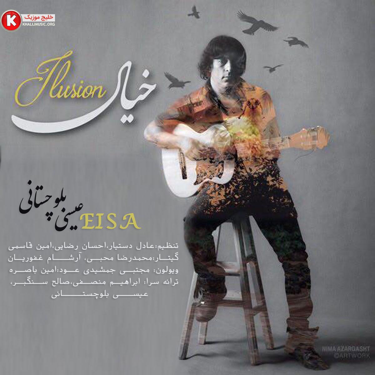 عیسی بلوچستانی آلبوم جدید و بسیار زیبا و شنیدنی بنام خیال