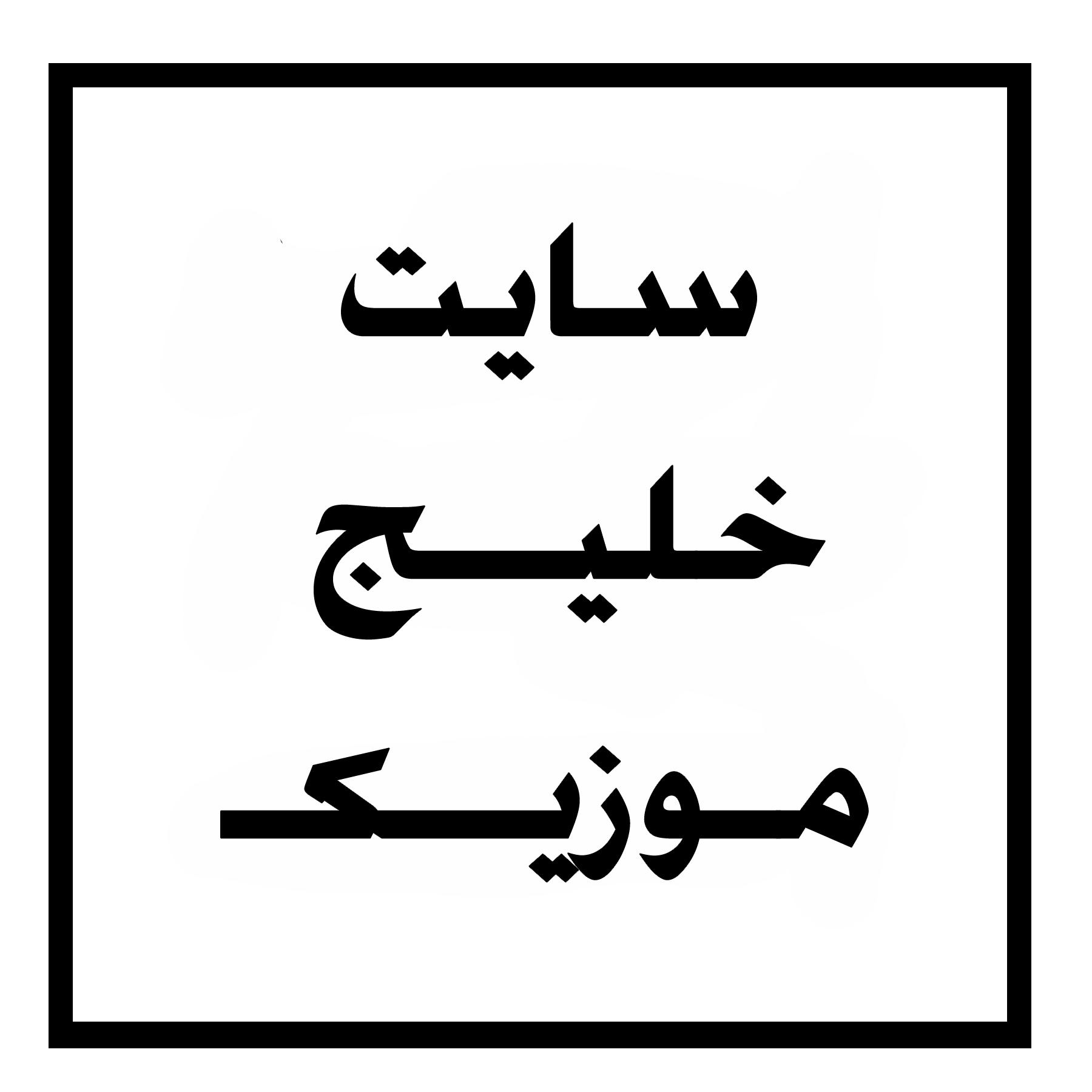 محمد امین فراقی و فرزاد خراجی پور دانلود آهنگ جدید اجرای زنده و بسیار زیبا و شنیدنی بصورت حفله