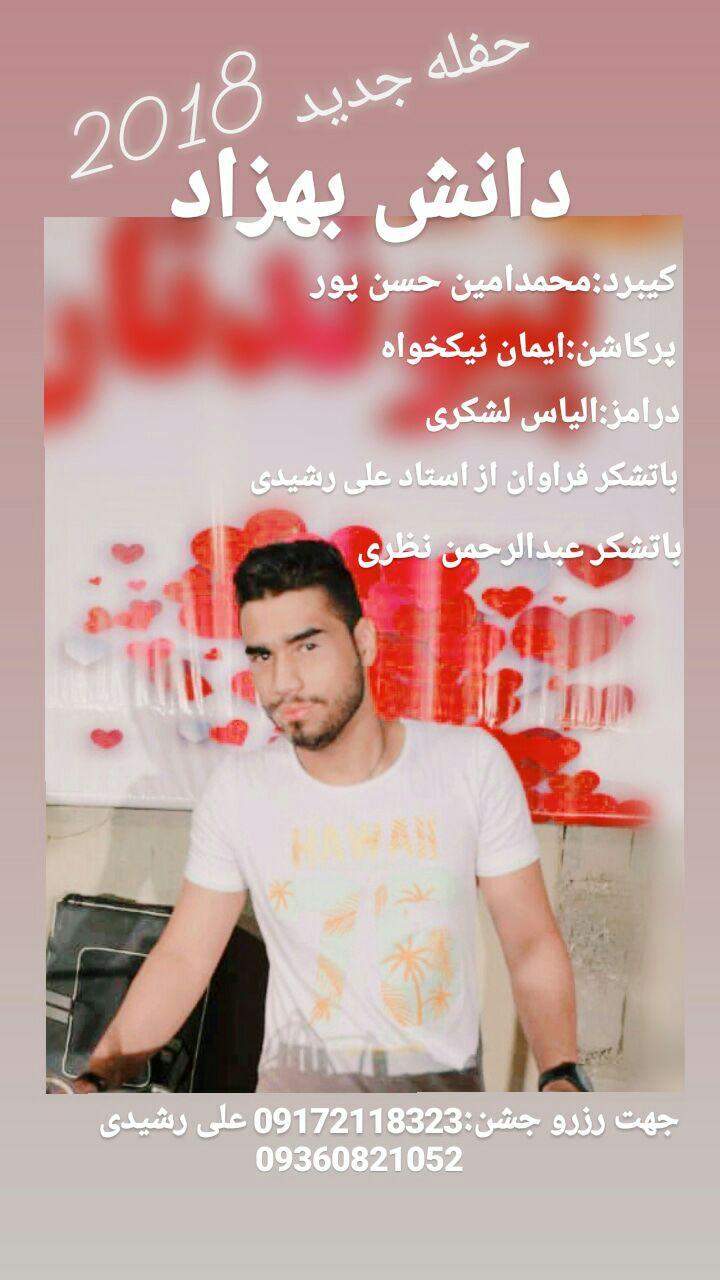 دانش بهزاد و علی رشیدی دو آهنگ جدید اجرای زنده و بسیار زیبا و شنیدنی بصورت حفله