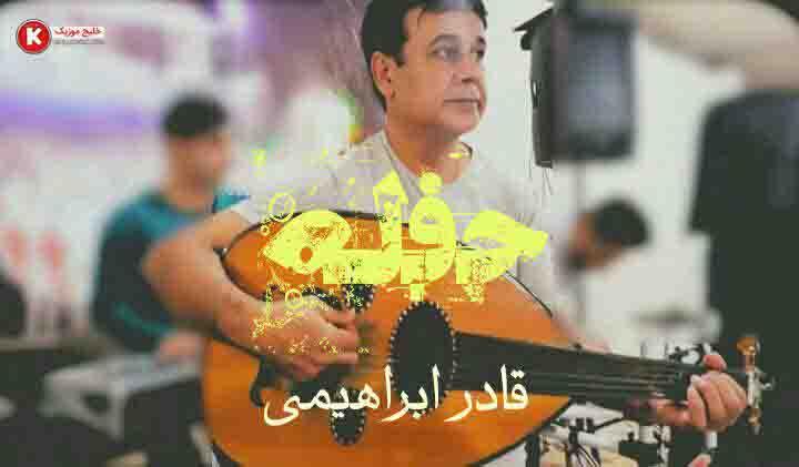 قادر ابراهیمی آهنگ جدید اجرای زنده و بسیار زیبا و شنیدنی بصورت حفله