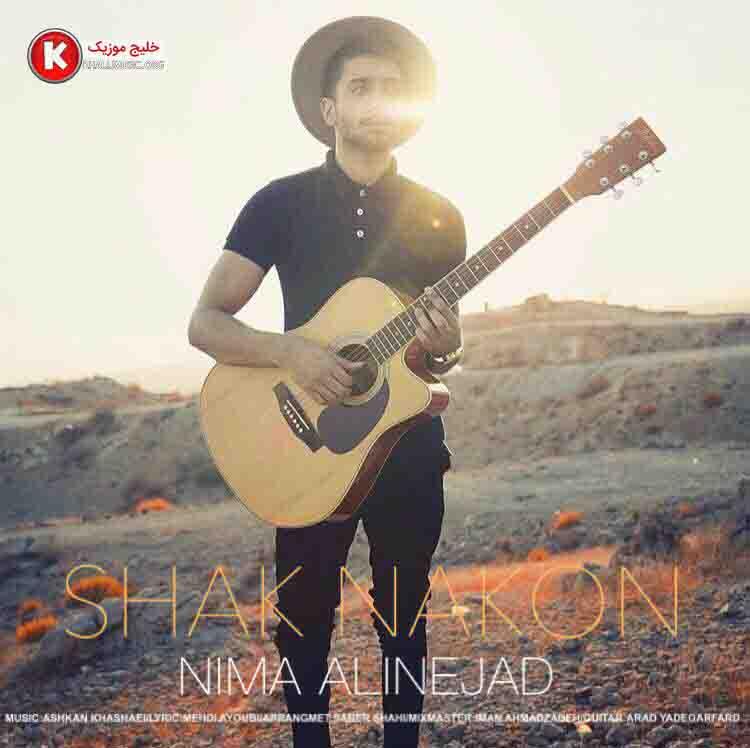 نیما علی نژاد آهنگ جدید و بسیار زیبا و شنیدنی بنام شک نکن
