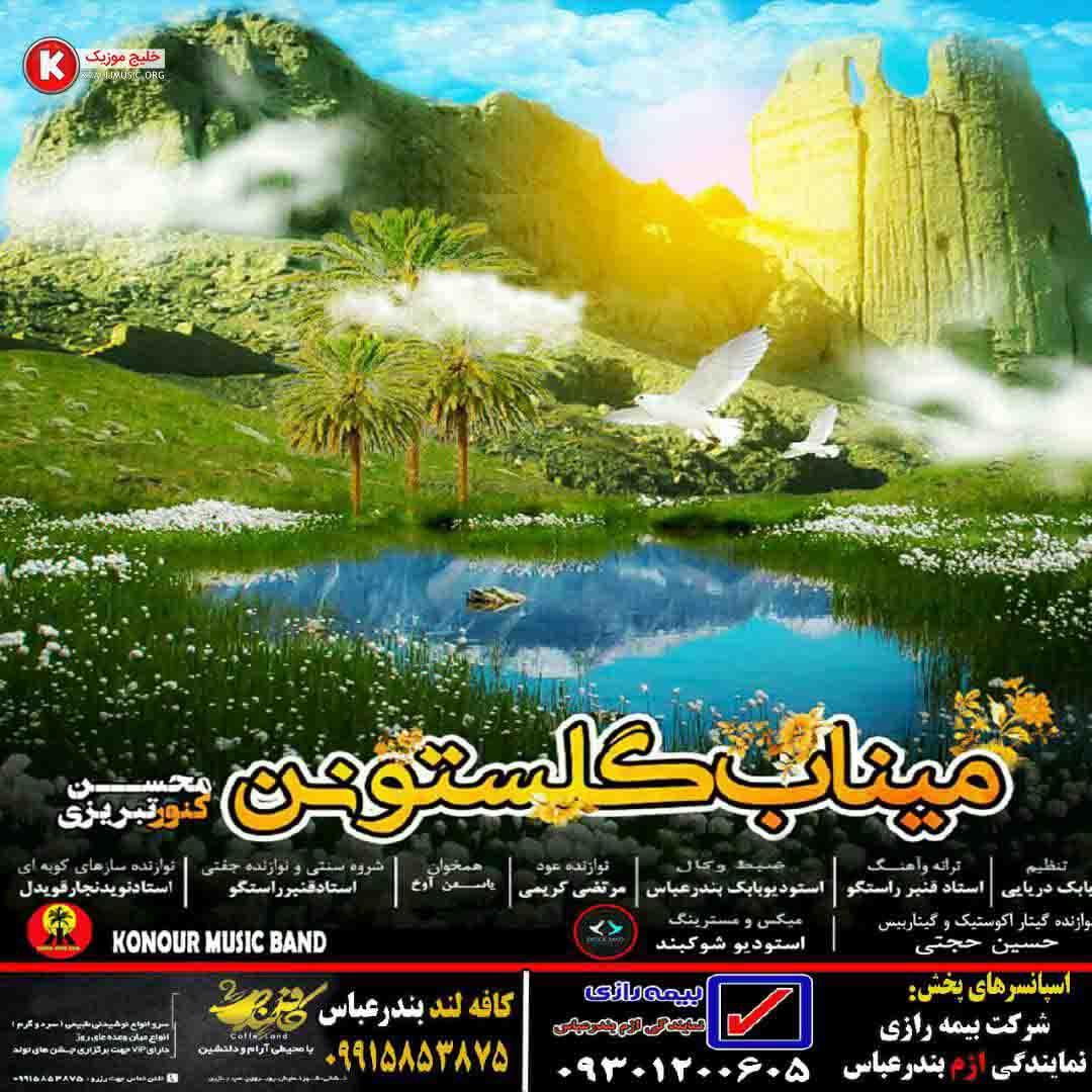 محسن کنور تبریزی آهنگ جدید و بسیار زیبا و شنیدنی بنام میناب گلستونن