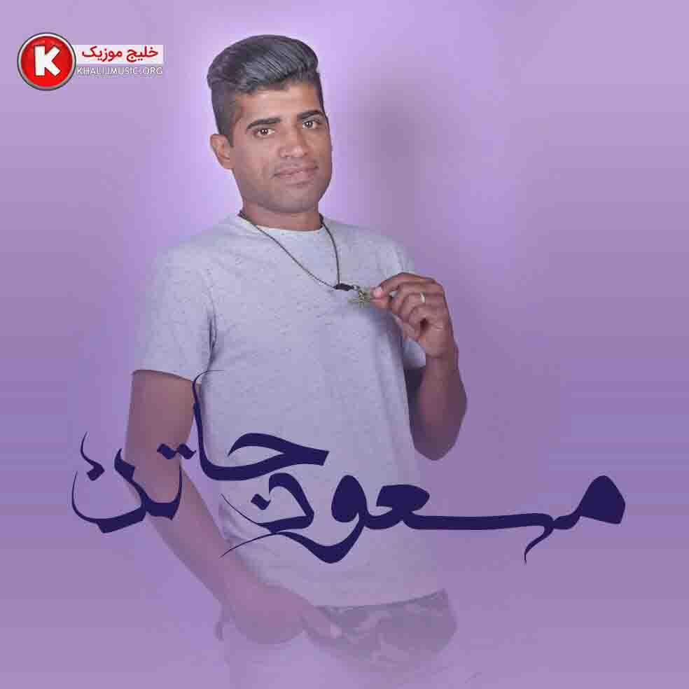 مسعود جاتن دانلود آهنگ جدید اجرای زنده و بسیار زیبا و شنیدنی بنام شاه داماد