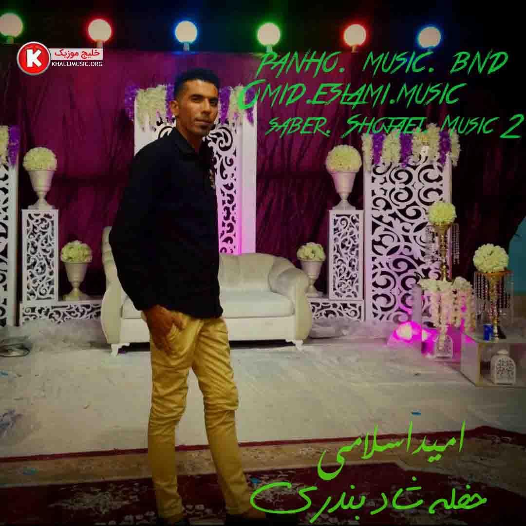 امید اسلامی دانلود آهنگ جدید اجرای زنده و بسیار زیبا بصورت حفله