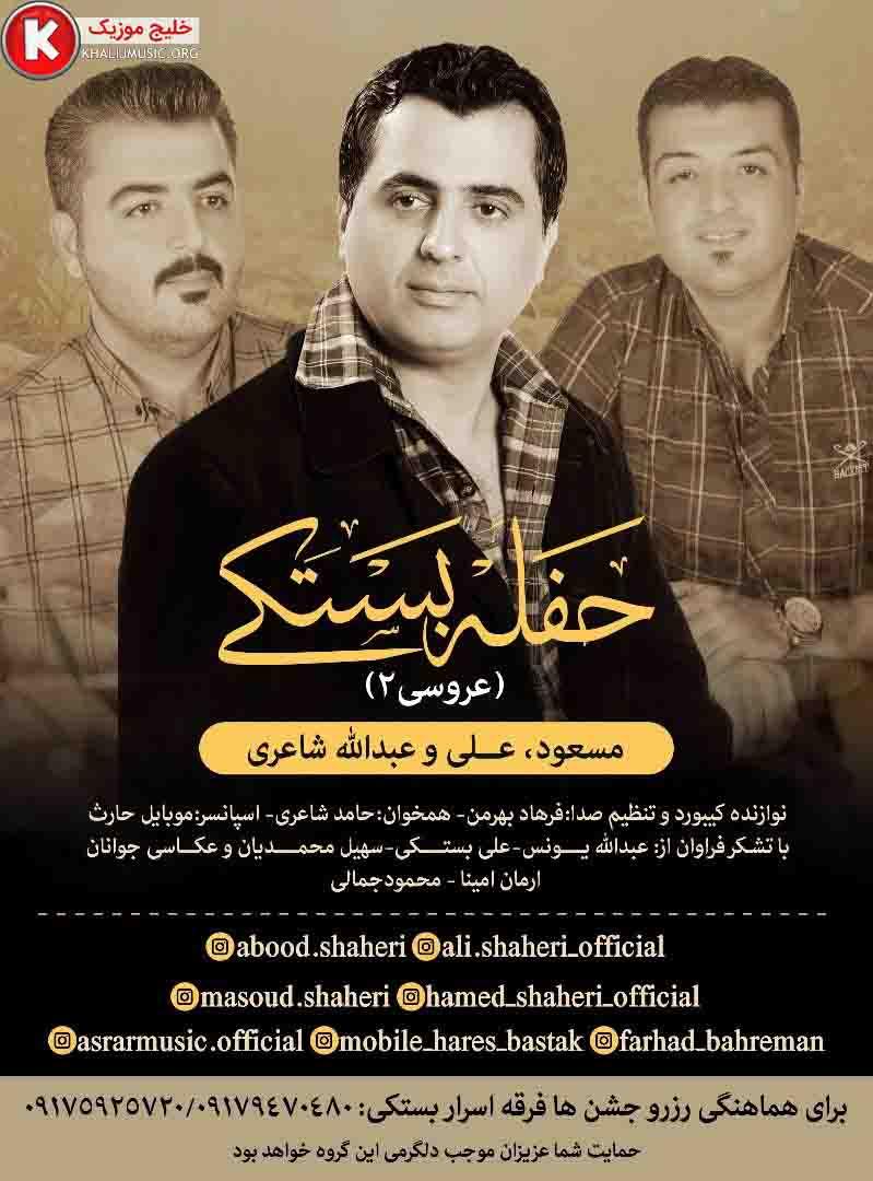 مسعود و علی و عبدالله شاعری دانلود آهنگ جدید اجرای زنده و بسیار زیبا و شنیدنی بصورت حفله