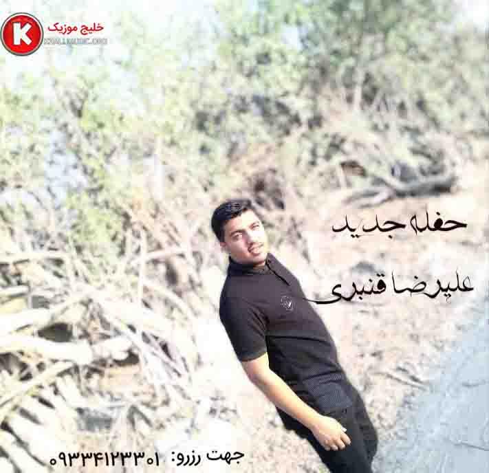 علیرضا قنبری انلود آهنگ جدید اجرای زنده و بسیار زیبا و شنیدنی بصورت حفله
