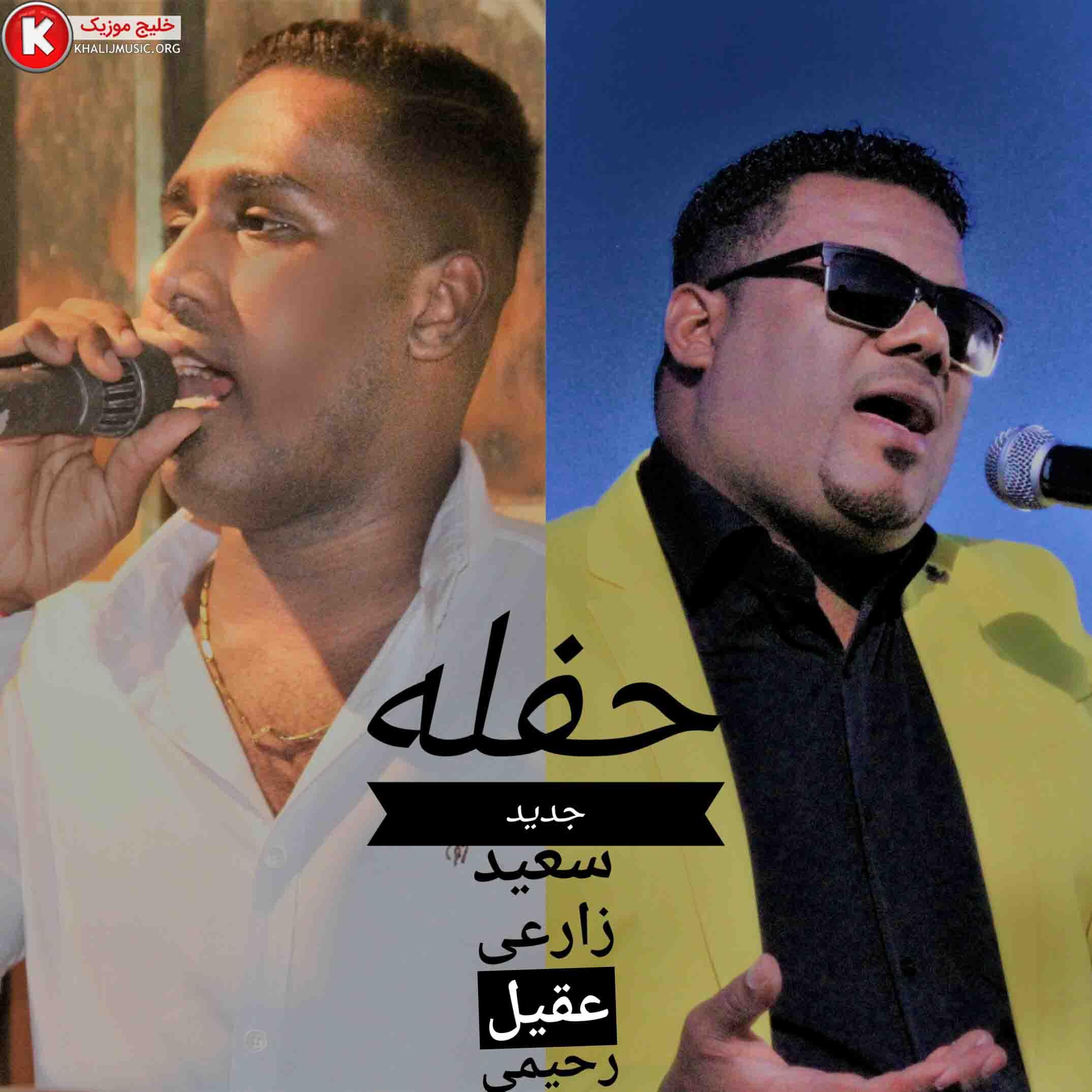 عقیل رحیمی و سعید زارعی دانلود آهنگ جدید اجرای زنده و بسیار زیبا و شنیدنی بصورت حفله