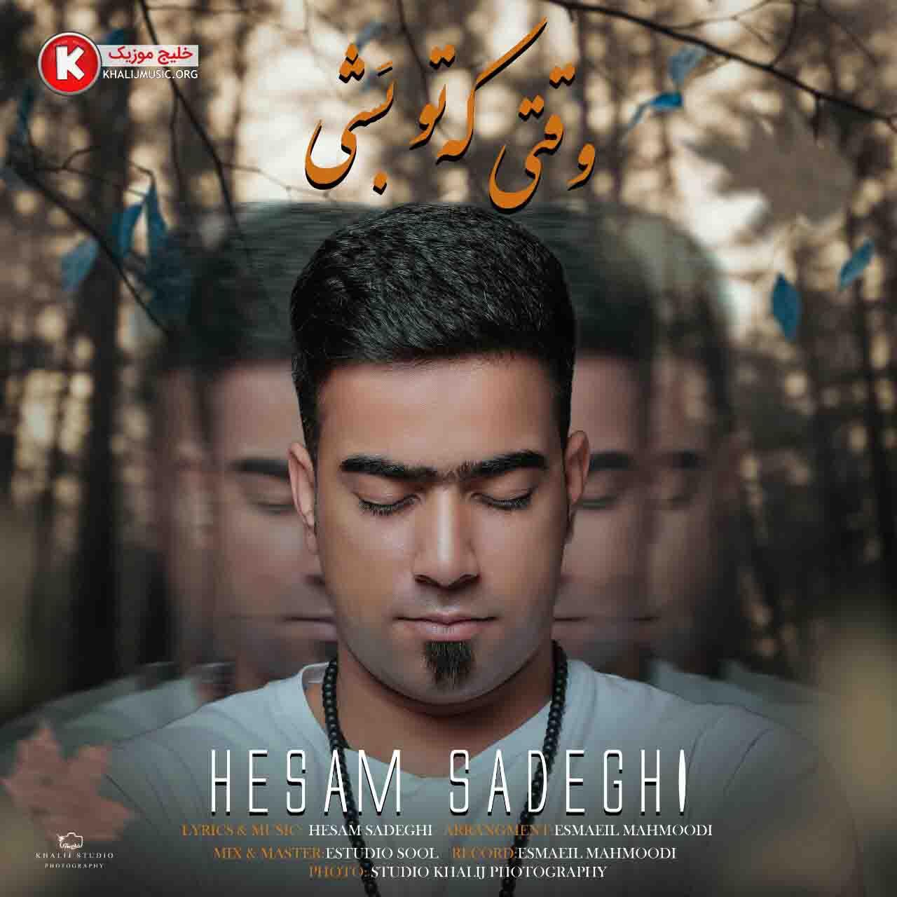 حسام صادقی دانلود آهنگ جدید و فوق العاده بسیار زیبا و شنیدنی بنام وقتی که تو بشی