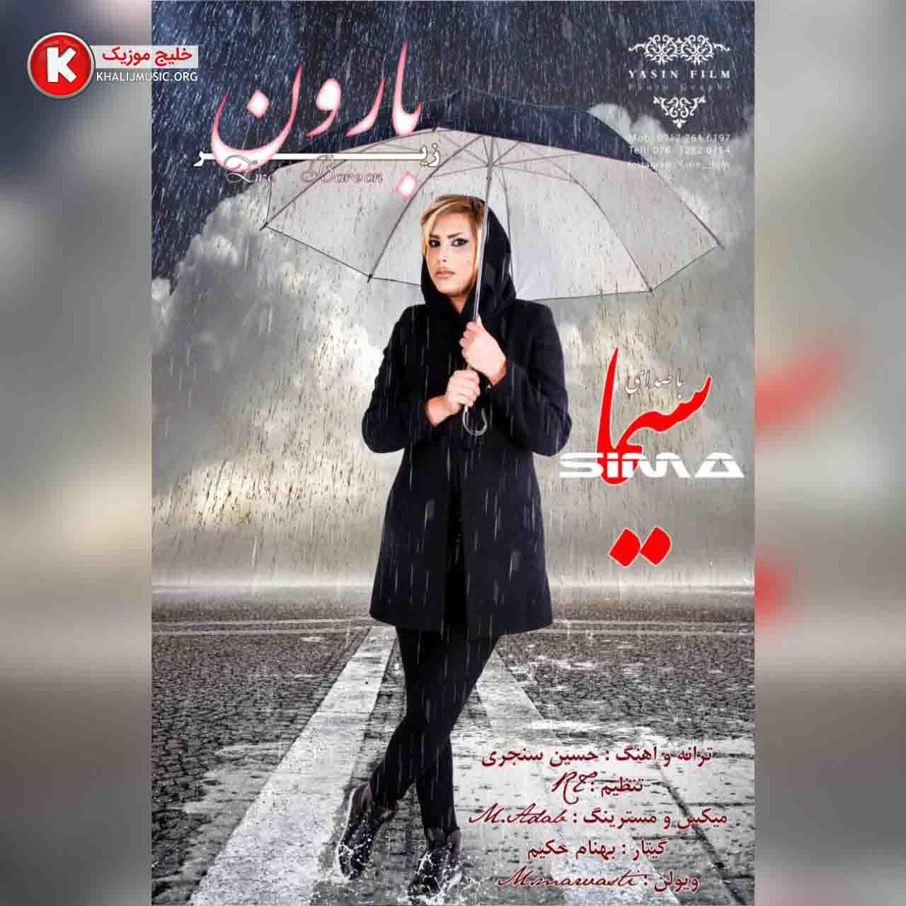 سیما دانلود آهنگ جدید و بسیار زیبا و شنیدنی بنام زیر بارون