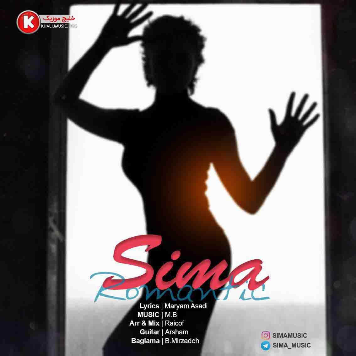 سیما دانلود آهنگ جدید و بسیار زیبا و شنیدنی بنام رمانتیک