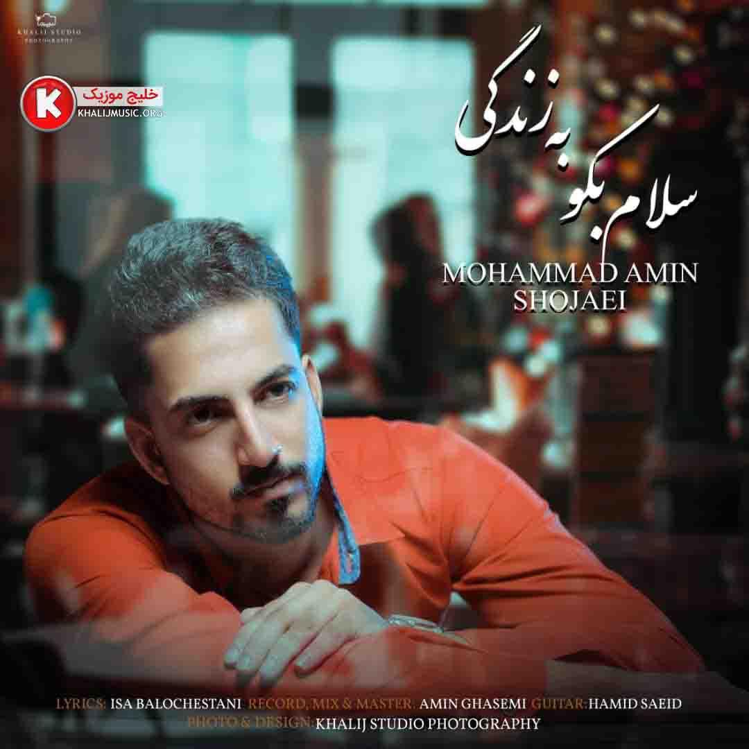 محمد امین شجاعی دانلود آهنگ جدید و بسیار زیبا و شنیدنی بنام سلام بگو به زندگی