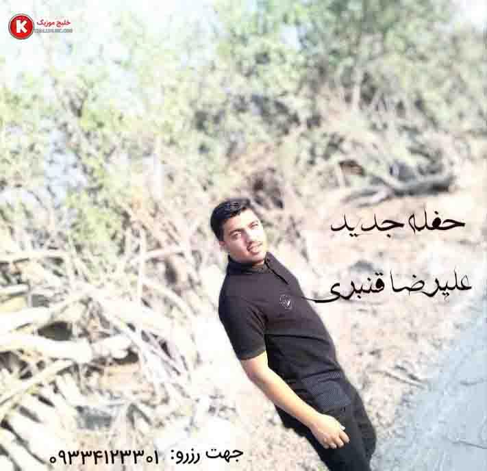 علیرضا قنبری آهنگ جدید اجرای زنده و بسیار زیبا و شنیدنی بصورت حفله