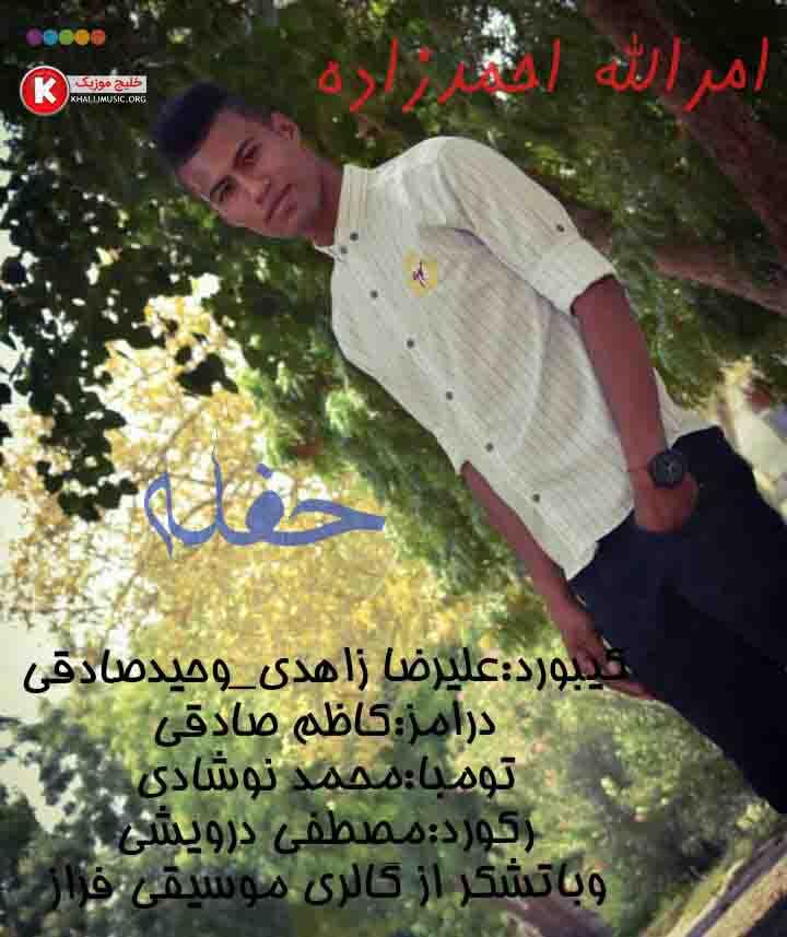 امرالله احمدزاده دانلود آهنگ جدید اجرای زنده و بسیار زیبا و شنیدنی بصورت حفله
