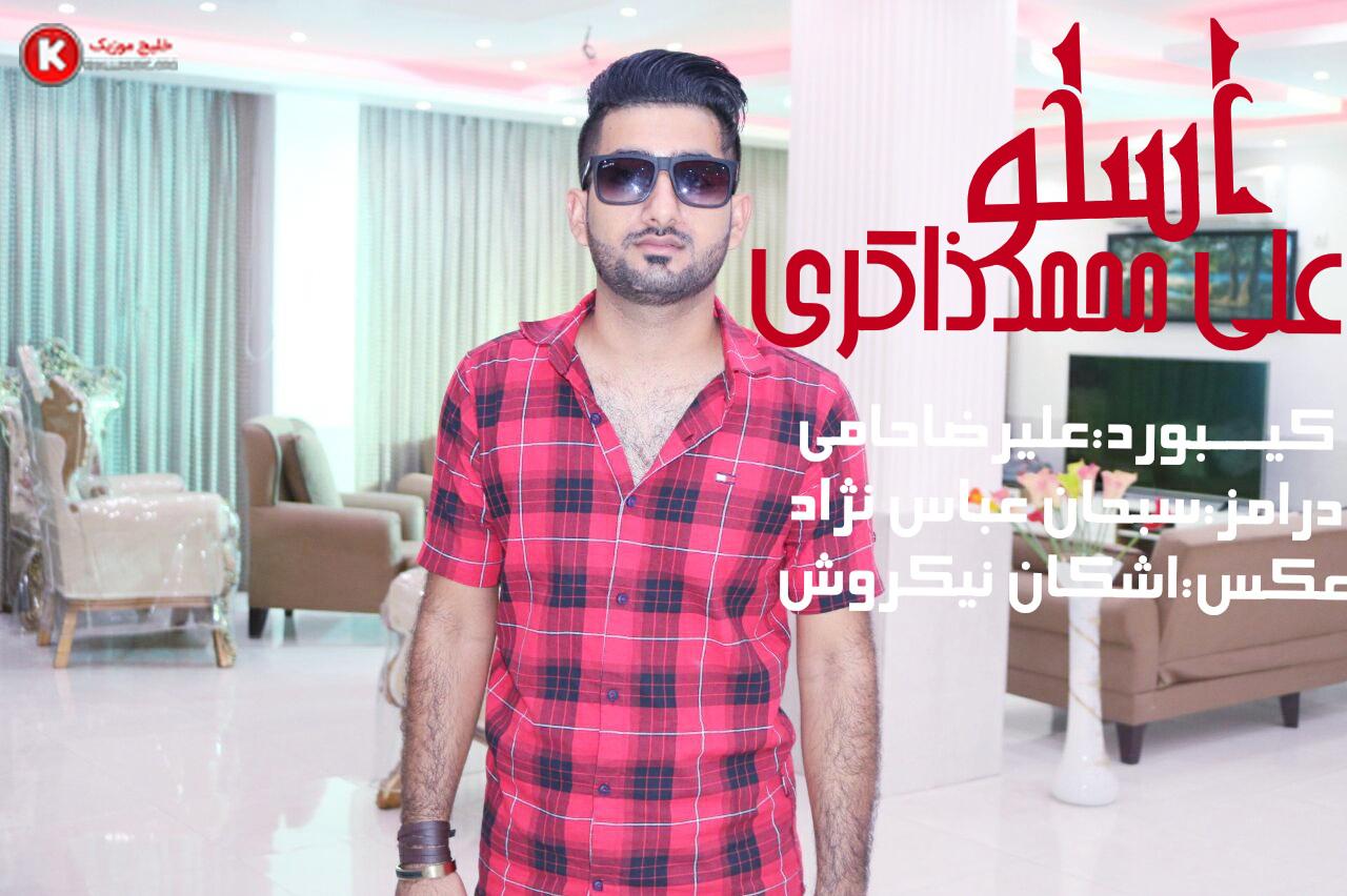 علی محمد ذاکری دانلود آهنگ جدید اجرای زنده و بسیار زیبا و شنیدنی بصورت حفله