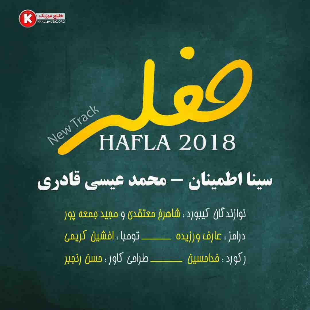 محمد عیسی قادری و سینا اطمینان آهنگ جدید اجرای زنده و بسیار زیبا و شنیدنی بصورت حفله