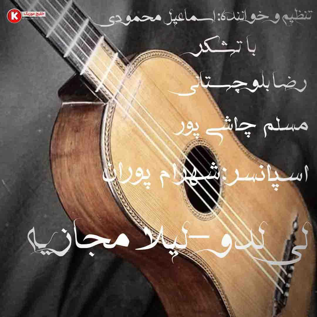 اسماعیل محمودی آهنگ جدید و بسیار زیبا و شنیدنی بنام لی لدو