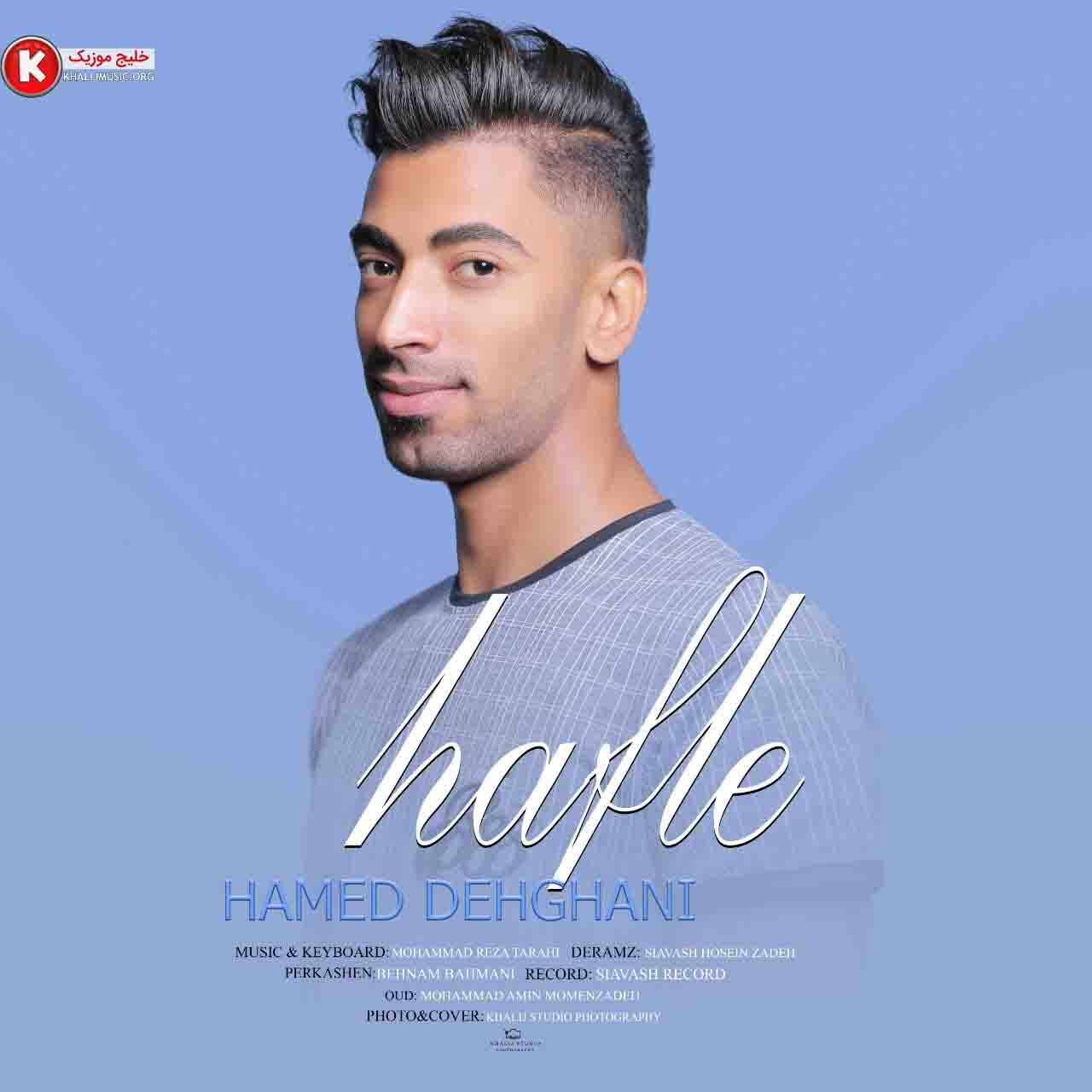 حامد دهقانی دانلود آهنگ جدید اجرای زنده و بسیار زیبا و شنیدنی بصورت حفله