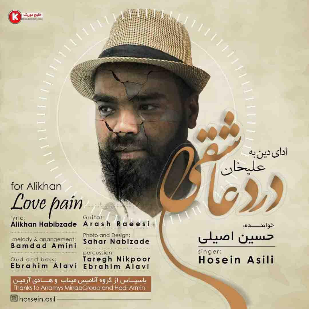 حسین اصیلی آهنگ جدید و بسیار زیبا و شنیدنی بنام درد عاشقی