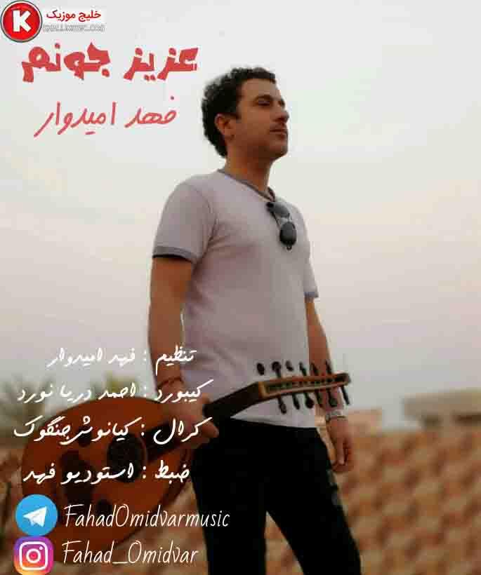 فهد امیدوار دانلود آهنگ جدید و بسیار زیبا و شنیدنی بنام عزیز جونم