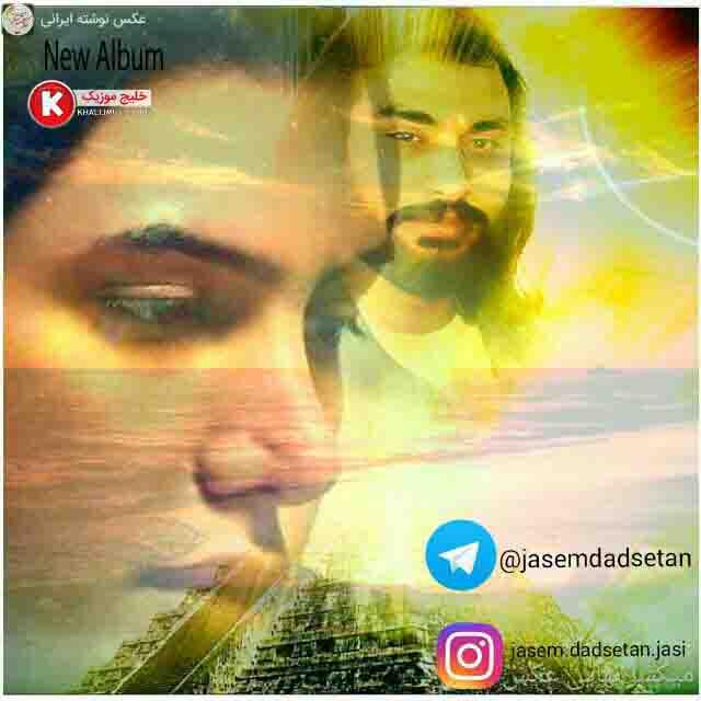 جاسی ناصریا دانلود آهنگ جدید و بسیار زیبا و شنیدنی  بنام مهر علی یا زهرا