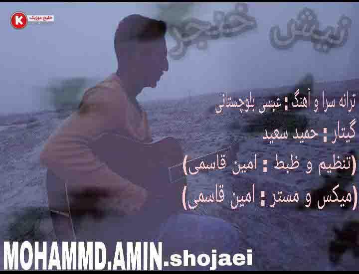 محمد امین شجاعی آهنگ جدید و بسیار زیبا و شنیدنی بنام نیش خنجر