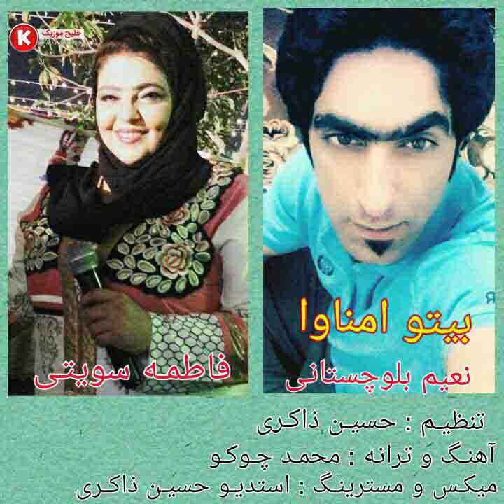 نعیم بلوچستانی و فاطمه سویتی آهنگ جدید و بسیار زیبا و شنیدنی بنام بیتو امناوا