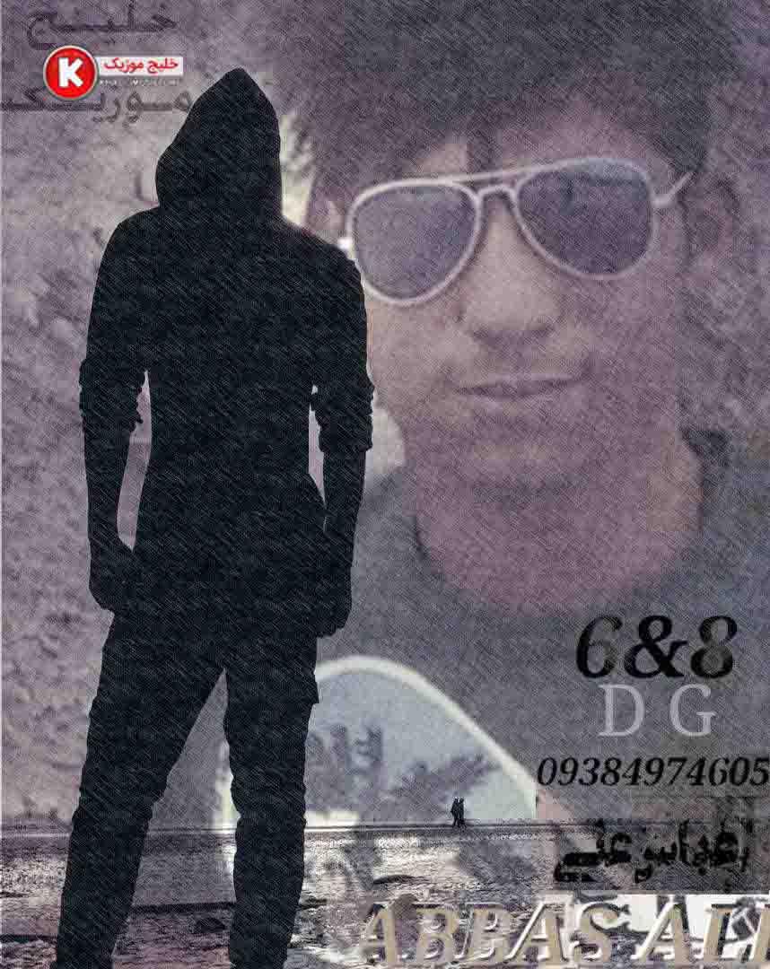 عباس علی آهنگ جدید و بسیار زیبا و شنیدنی بنام شلوار بندری تپان