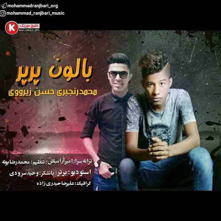 محمد رنجبری وحسن زیرووی آهنگ جدید و بسیار زیبا و شنیدنی بنام بالون پرپر