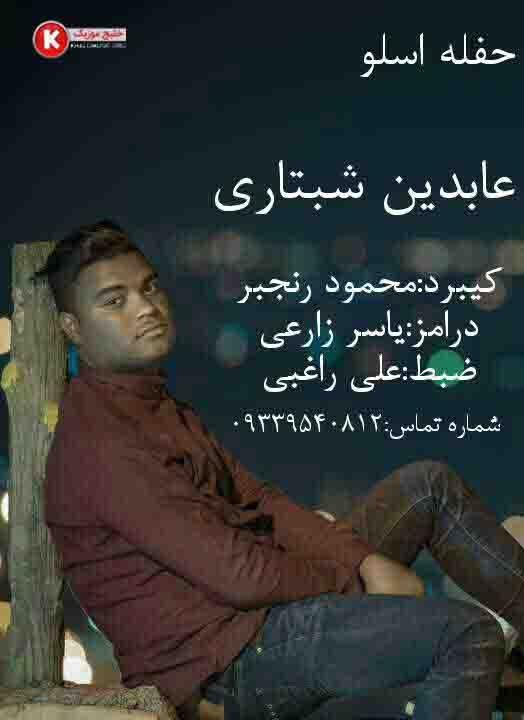 عابدین شبتاری آهنگ جدید اجرای زنده و بسیار زیبا و شنیدنی  بصورت حفله