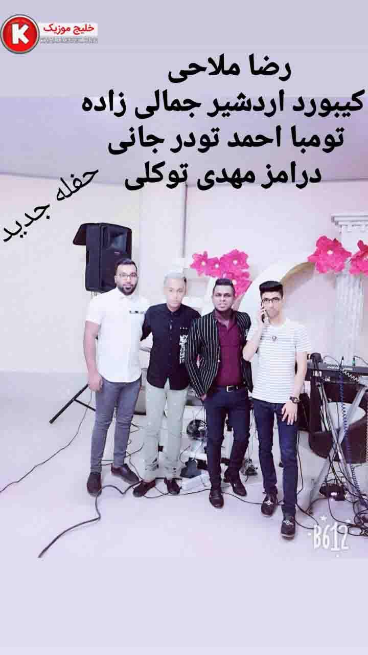 رضا ملاحی دانلود دو آهنگ جدید اجرای زنده و بسیار زیبا و شنیدنی بصورت حفله