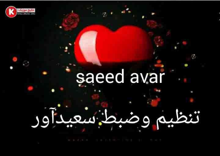 سعید آور آهنگ جدید و بسیار زیبا و شنیدنی بنام قلبم اژکه