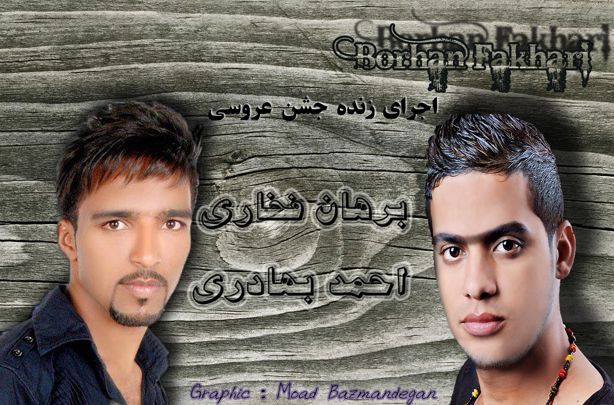 برهان فخاری و احمد بهادری –  اجرای زنده جشن عروسی