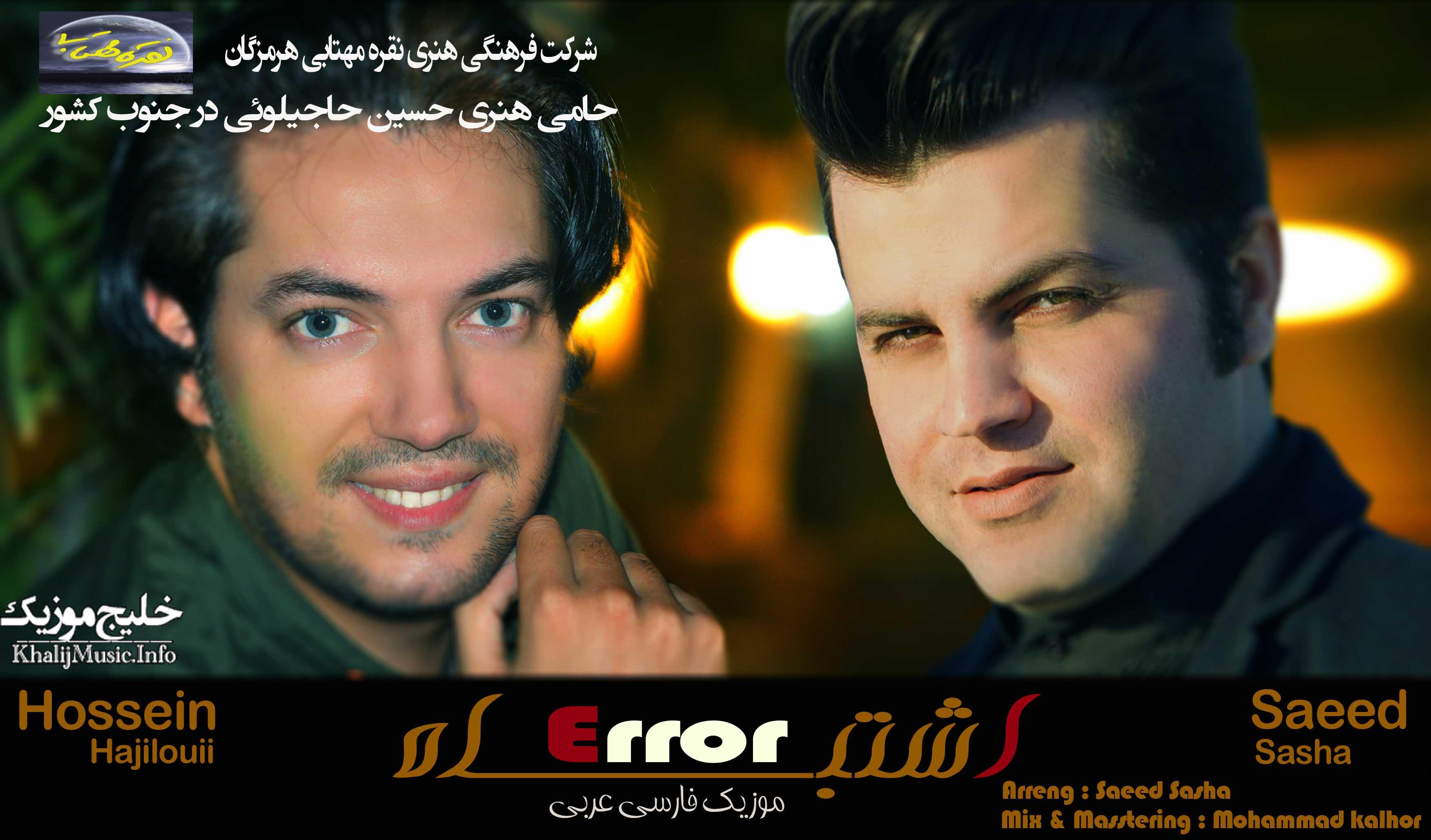 حسین حاجیلوئی و سعید ساشا – اشتباه