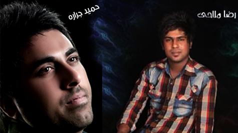 رضا ملاحی و حمید جراره – اجرای زنده جدید