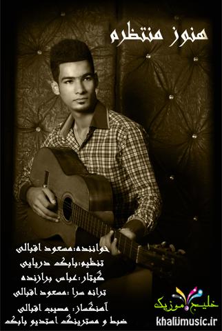 مسعود اقبالی – هنوز منتظرم