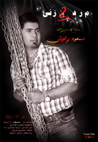 مسعود رادیان – مرد 2 زنی