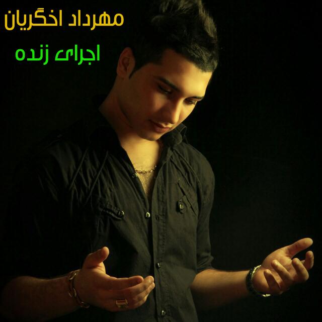 مهرداد اخگریان – اجرای زنده جدید مجلس عروسی