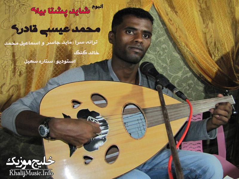 محمد عیسی قادری – آلبوم جدید شاید پشتا بیای