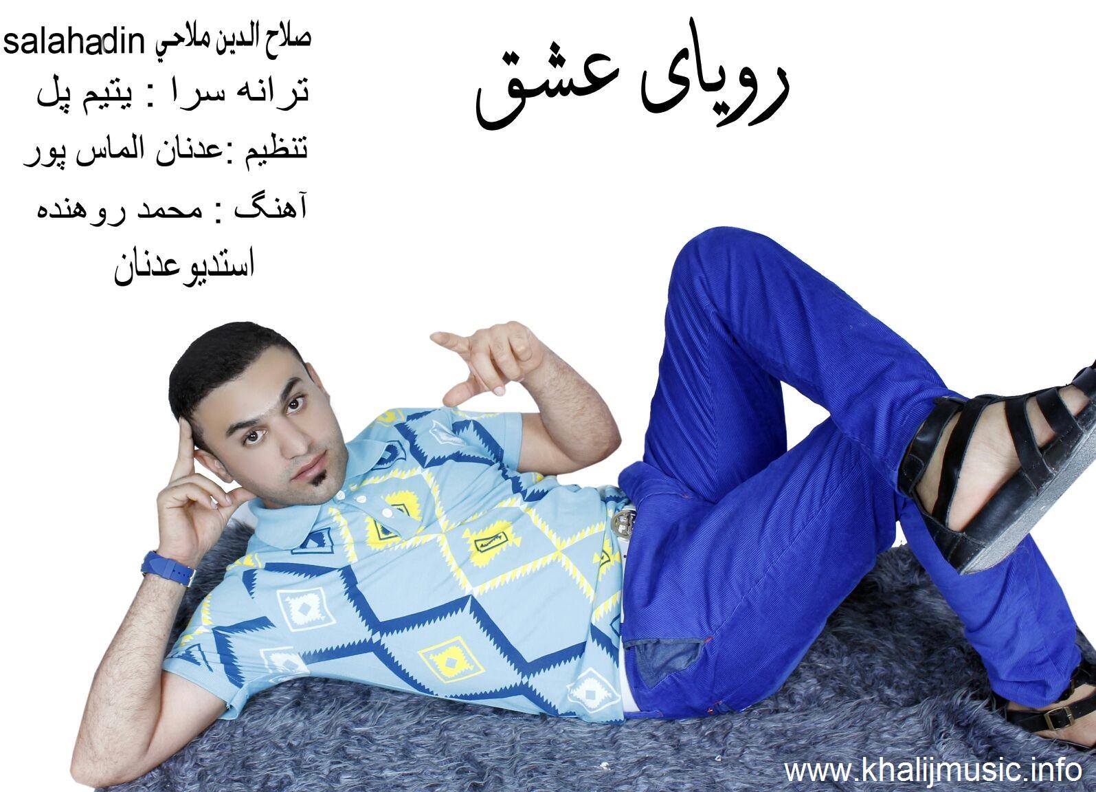 صلاح الدین ملاحی – رویای عشق