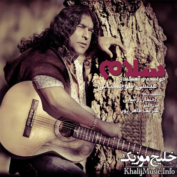 عیسی بلوچستانی – آلبوم سلام