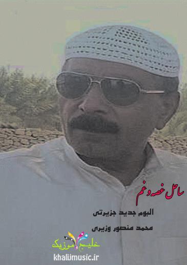 آلبوم جدید محمد منصور وزیری – ساحل غصه و غم