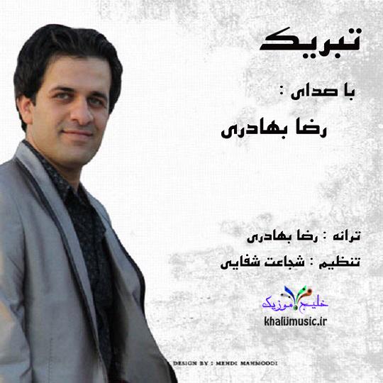 رضا بهادری – تبریک