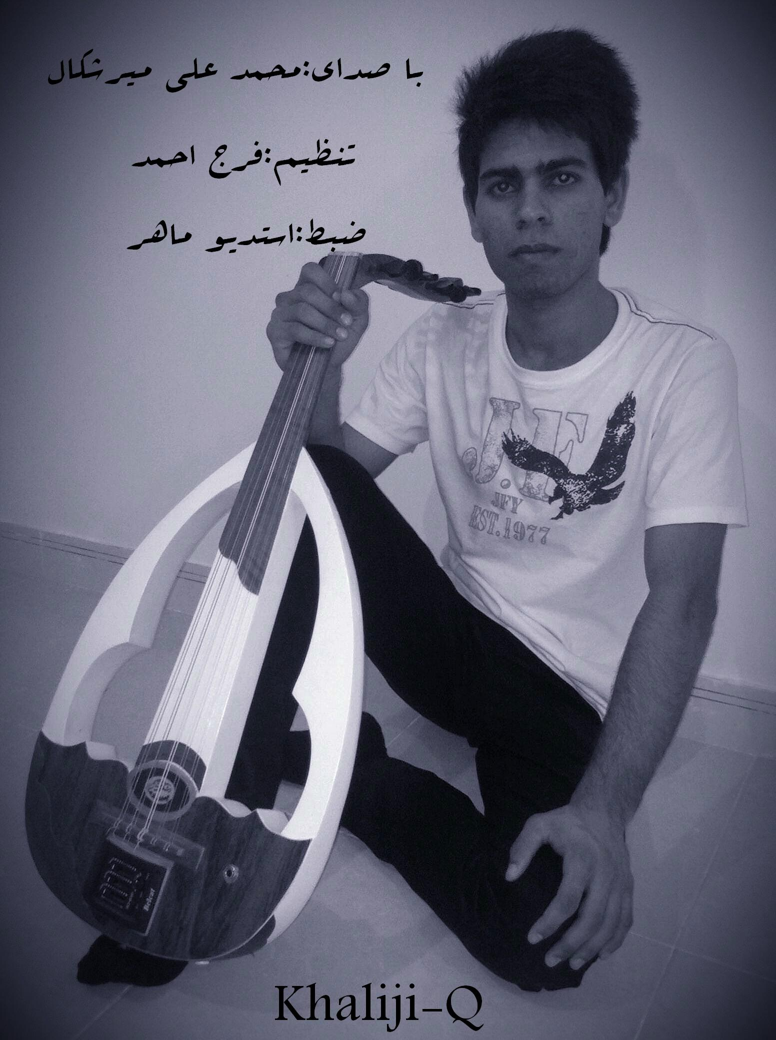 محمد علی میرشکال – کاکا مکن منع دلم