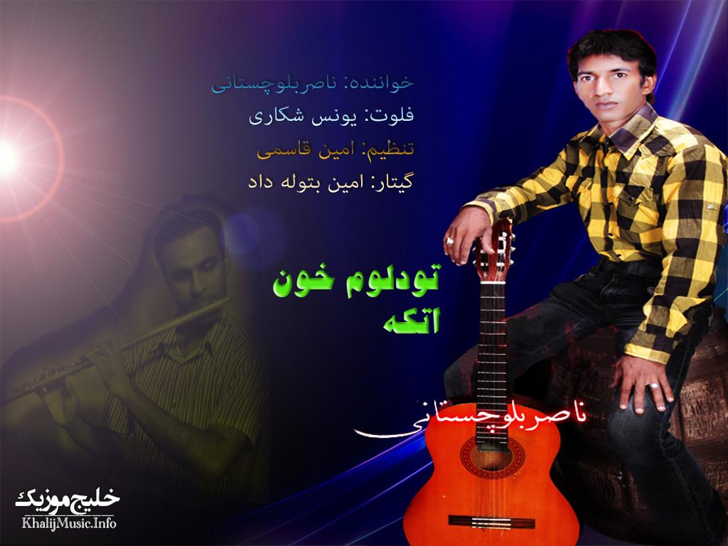 ناصر بلوچستانی – تو دلوم خون اتکه