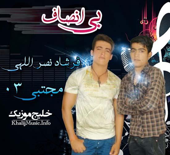 فرشاد نصراللهی و مجتبی 03 – بی انصاف