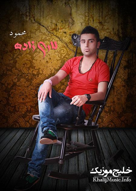 محمود لاری زاده آهنگ جدید اجرای زنده و بسیار زیبا بصورت حفله