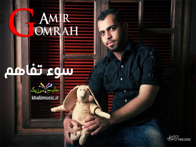 AMIR GOMRAH – سوء تفاهم