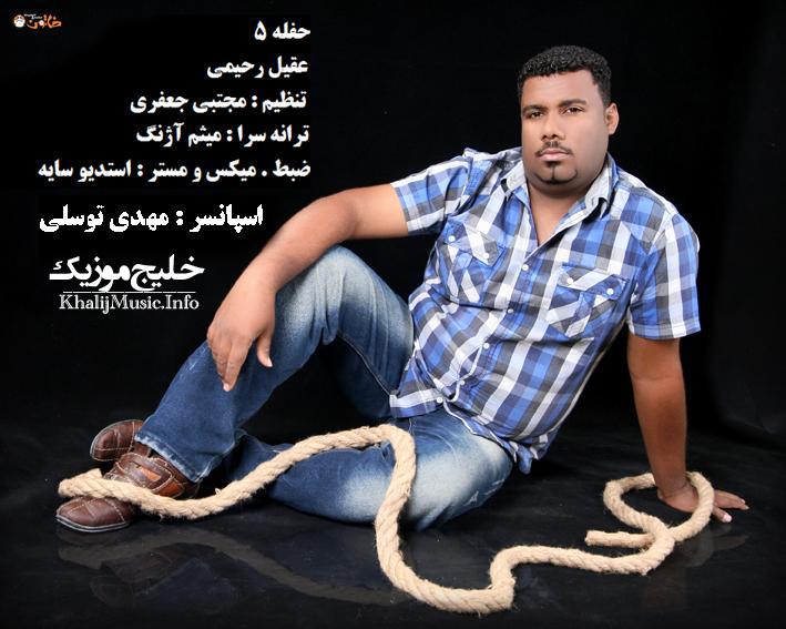 عقیل رحیمی – حفله 5