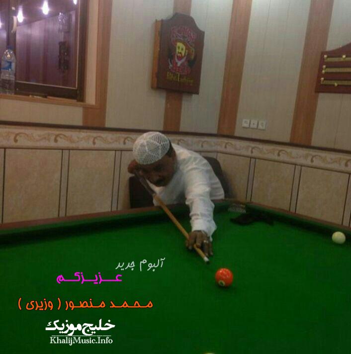 محمد منصور ( وزیری ) – آلبوم عزیزکم