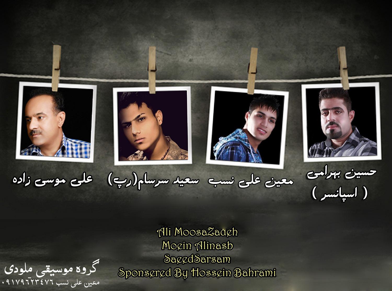 معین علی نسب و علی موسی زاده و سعید سرسام  – اجرای زنده جشن عروسی